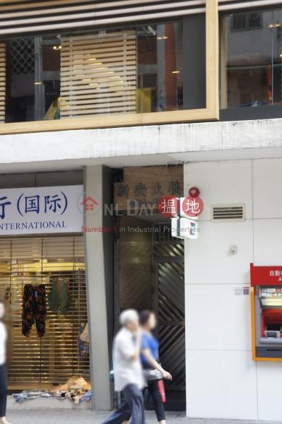 Sun On Building (Sun On Building) Shek Tong Tsui|搵地(OneDay)(1)