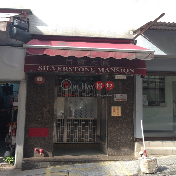 Silverstone Mansion (Silverstone Mansion) Happy Valley|搵地(OneDay)(1)
