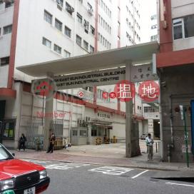 怡生工業中心