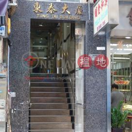 東泰大廈 (筲箕灣東大街118-124號),筲箕灣, 香港島