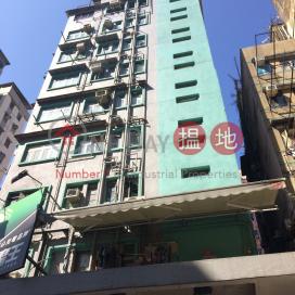Kwai Wah House|貴華樓