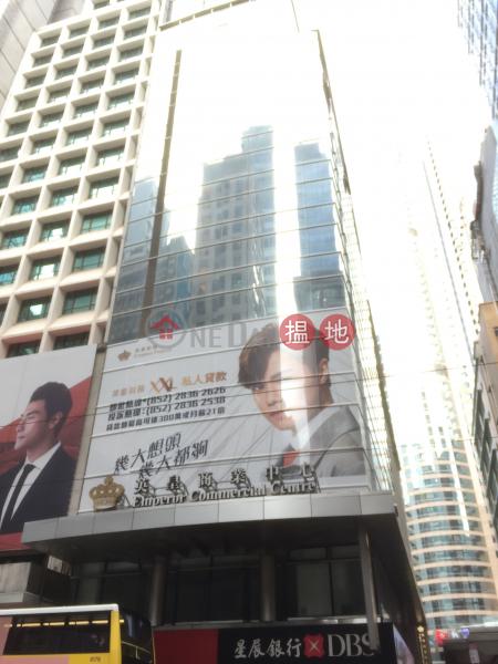 Emperor Commercial Centre (Emperor Commercial Centre) Central|搵地(OneDay)(1)