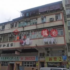 San Fung Avenue 54-56|新豐路54-56號