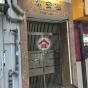 常安樓 (Sheung On Building (House)) 大埔汀角路15號|- 搵地(OneDay)(2)