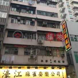 元州街20-22A號,深水埗, 九龍
