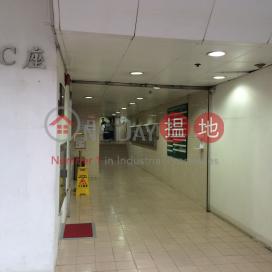 匯利工業中心,荃灣西, 新界