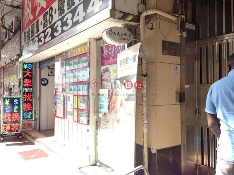 350 Shanghai Street (350 Shanghai Street) Mong Kok|搵地(OneDay)(2)