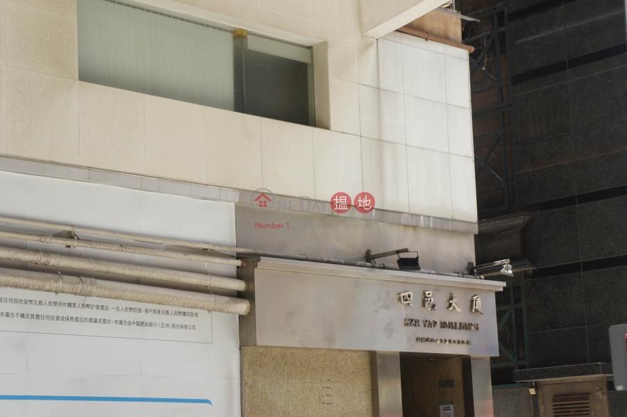 Sze Yap Building (Sze Yap Building) Sheung Wan|搵地(OneDay)(3)
