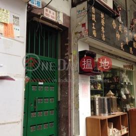 1083-1085 Canton Road,Mong Kok, Kowloon