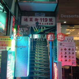 通菜街119號,旺角, 九龍