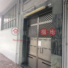 西灣河街167-173號,西灣河, 香港島