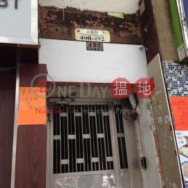 490-492 Shanghai Street,Mong Kok, Kowloon