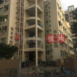 Ngan Wan Estate, Block 3 Ngan Sing House|銀灣邨 銀星樓
