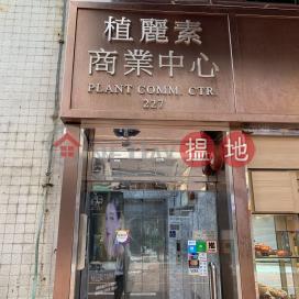 植麗素商業中心,佐敦, 九龍