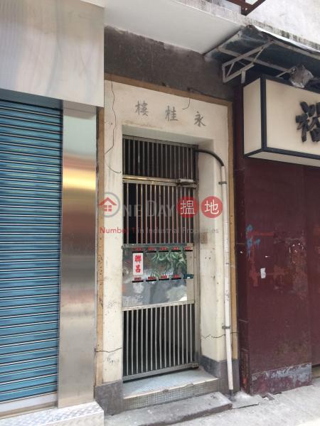 永桂樓 (Wing Kwai House) 西營盤|搵地(OneDay)(2)