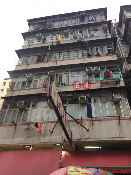 北河街55號 (55 Pei Ho Street) 深水埗|搵地(OneDay)(1)