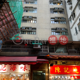 GRANADA BUILDING,To Kwa Wan, Kowloon