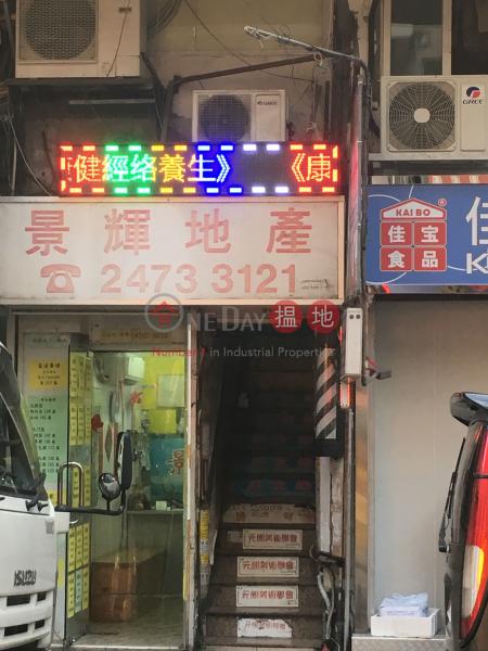 11 Tung Lok Street (11 Tung Lok Street) Yuen Long 搵地(OneDay)(2)