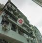 惠風街13-15號 (13-15 Wai Fung Street) 南區惠風街13-15號|- 搵地(OneDay)(1)