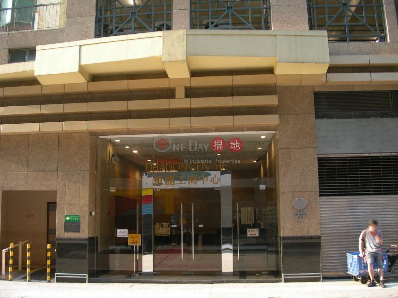 Dragon Centre (Dragon Centre) Cheung Sha Wan|搵地(OneDay)(4)