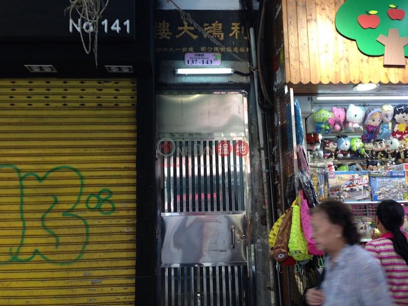 利鴻大樓 (Lee Hung Building ) 旺角|搵地(OneDay)(1)