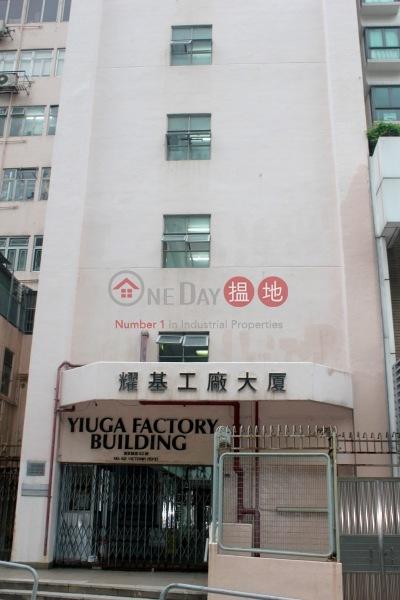 耀基工廠大廈 (Yiu Ga Factory Building) 堅尼地城|搵地(OneDay)(2)