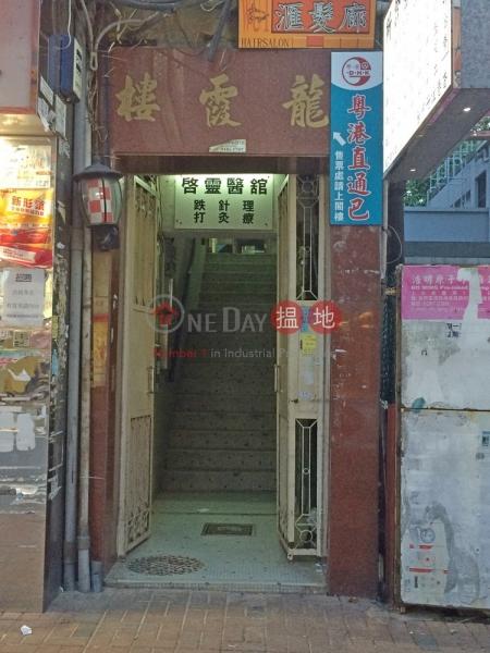 龍霞樓 (Lung Ha Building) 上水|搵地(OneDay)(1)