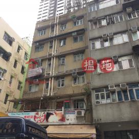 皇后大道西 256-258 號,西營盤, 香港島