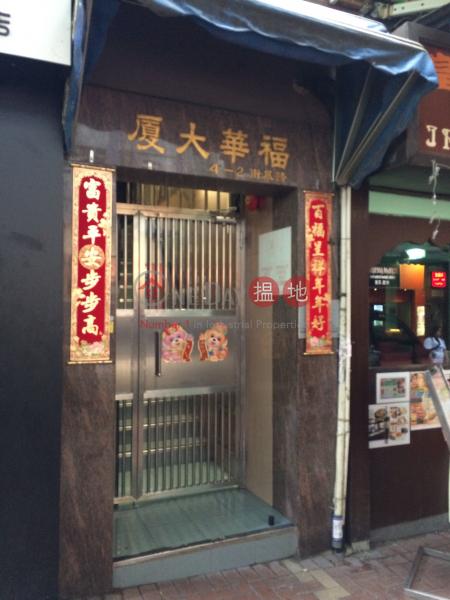 Fook Wah Mansion (Fook Wah Mansion) Tin Hau|搵地(OneDay)(2)