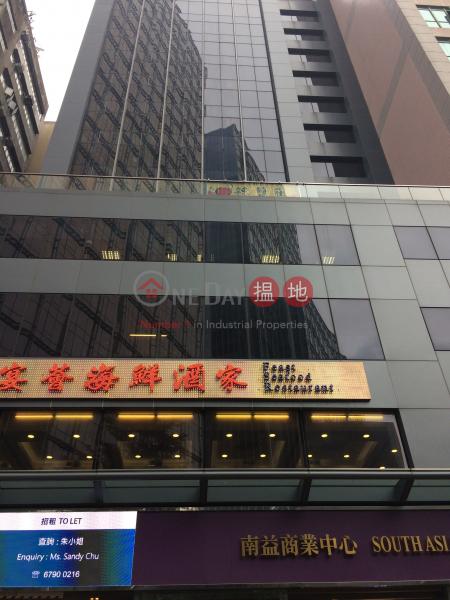 南益商業中心 (South Asia Commercial Centre) 觀塘 搵地(OneDay)(1)