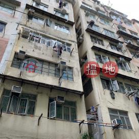 興賢街5號,土瓜灣, 九龍