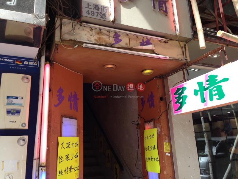 上海街497號 (497 Shanghai Street) 旺角|搵地(OneDay)(1)