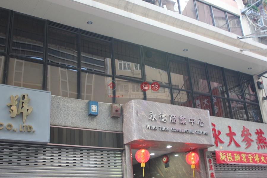 永德商業中心 (Wing Tuck Commercial Centre) 上環|搵地(OneDay)(1)
