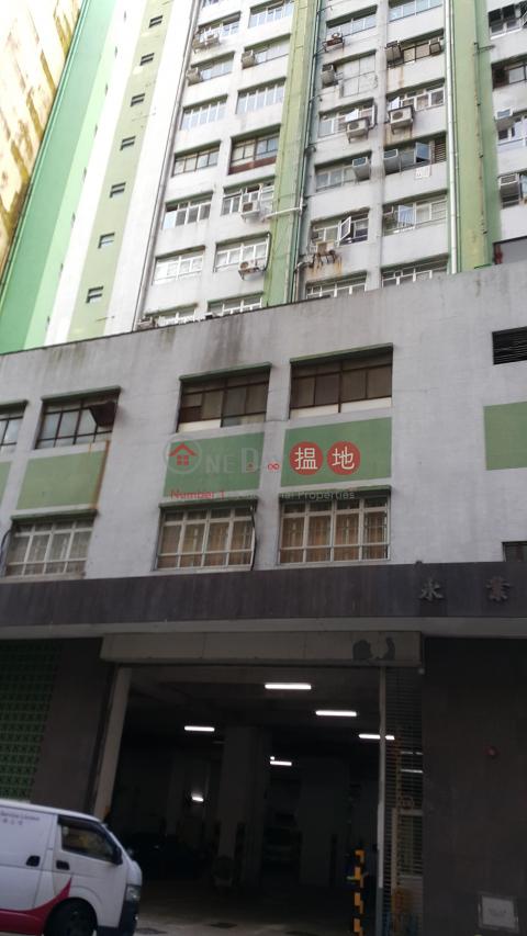永業工廠大廈|葵青永業工廠大廈(Wing Yip Industrial Building)出租樓盤 (cindy-04496)_0