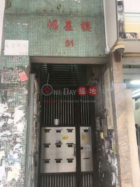 FOOK SING BUILDING (FOOK SING BUILDING) Kowloon City|搵地(OneDay)(1)