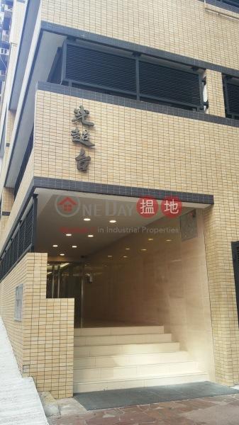 光超台 (Kwong Chiu Terrace) 炮台山|搵地(OneDay)(5)
