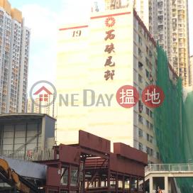 Shek Kip Mei Estate Block 19 石硤尾邨第十九座