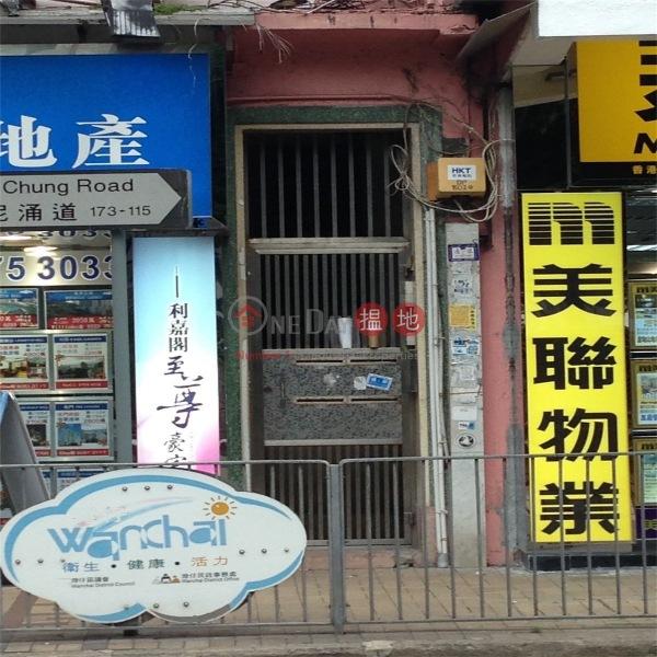 黃泥涌道173號 (173 Wong Nai Chung Road) 跑馬地|搵地(OneDay)(1)