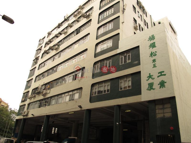 楊耀松第5工業大廈 (Yeung Yiu Chung No.5 Industrial Building) 觀塘|搵地(OneDay)(2)