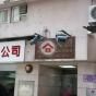 富基大廈 (Fu Ga Building) 西區日富里7-13號|- 搵地(OneDay)(2)