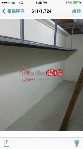 Yale Industrial Centre | 61-63 Au Pui Wan Street | Sha Tin | Hong Kong Sales | HK$ 3.1M