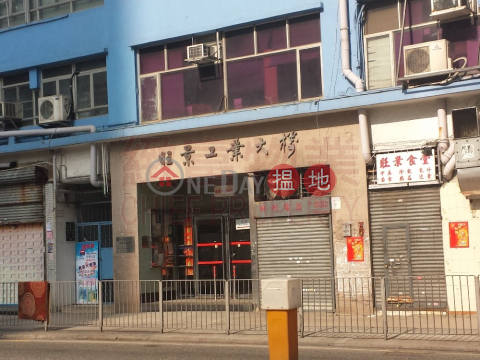 Wong King Industrial Building|Wong Tai Sin DistrictWong King Industrial Building(Wong King Industrial Building)Sales Listings (31652)_0