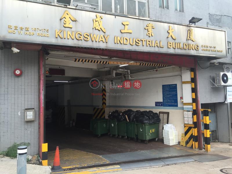 金威工廈|葵青金威工業大廈(Kingsway Industrial Building)出售樓盤 (samhu-05054)