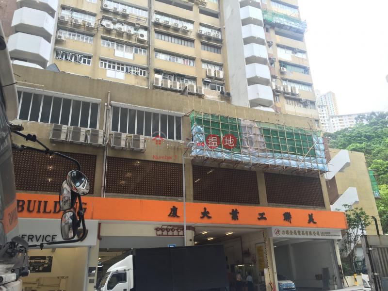 美聯工業大廈|葵青美聯工業大廈(Mai Luen Industrial Building)出租樓盤 (am3c1-05092)