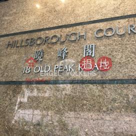 中半山兩房一廳筍盤出售|住宅單位|曉峰閣(Hillsborough Court)出售樓盤 (EVHK40484)_3
