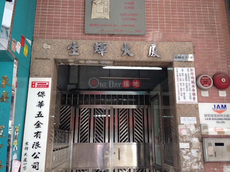 Seng Fai Building (Seng Fai Building) Mong Kok 搵地(OneDay)(3)