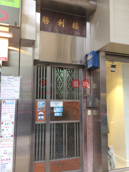 勝利樓 (Victory Building) 旺角|搵地(OneDay)(2)