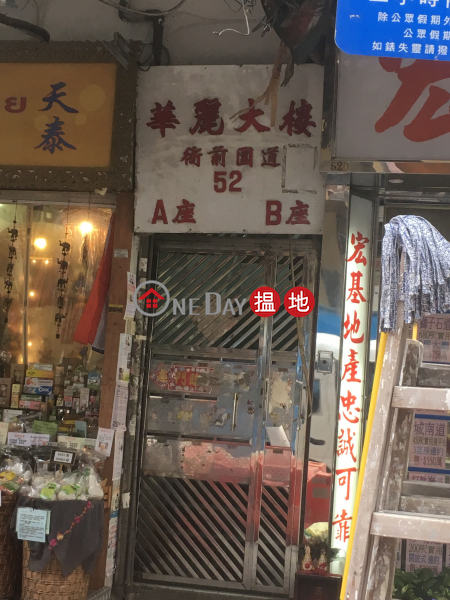 WAH LAI BUILDING (WAH LAI BUILDING) Kowloon City|搵地(OneDay)(1)