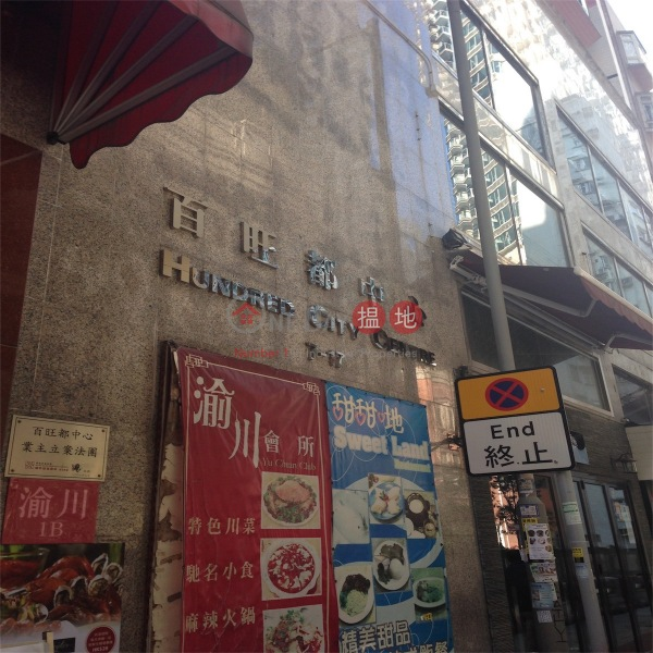 Hundred City Centre (Hundred City Centre) Wan Chai|搵地(OneDay)(4)