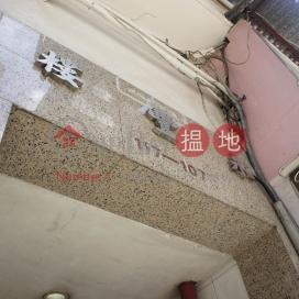 Wing Fong Mansion,Sai Ying Pun, Hong Kong Island